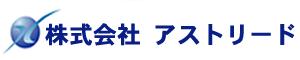 株式会社 アストリードのホームページ